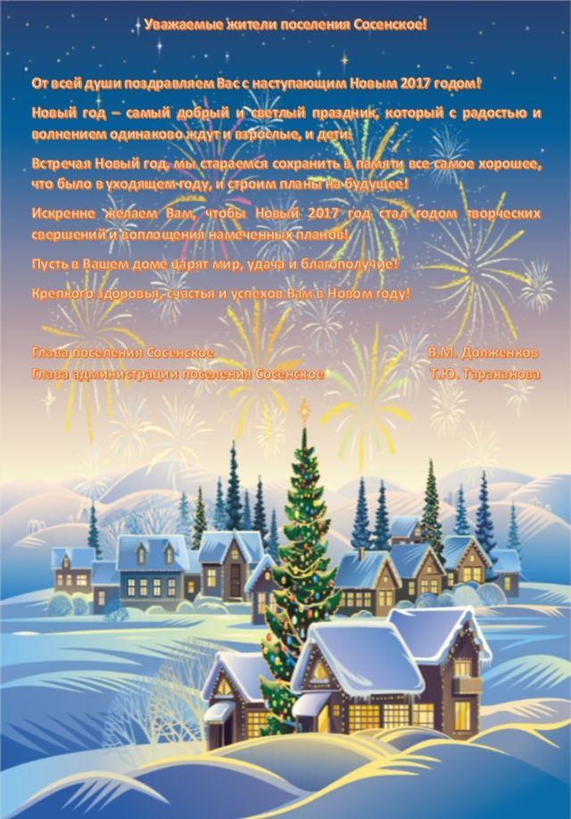Поздравления с новым годом для жителей мкд