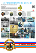 Год пожарной охраны России