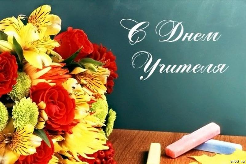 http://sosenskoe-omsu.ru/upload/iblock/21b/с-днем-учителя.jpeg