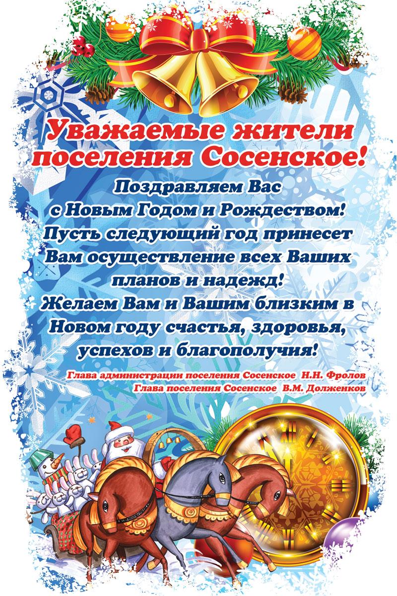 Поздравления для жителей поселения с новым годом