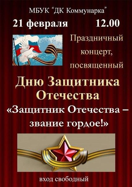 """Приглашение на праздничный концерт в честь Дня защитника отечества, который пройдет 21 февраля в МБУК """"ДК Коммунарка"""""""